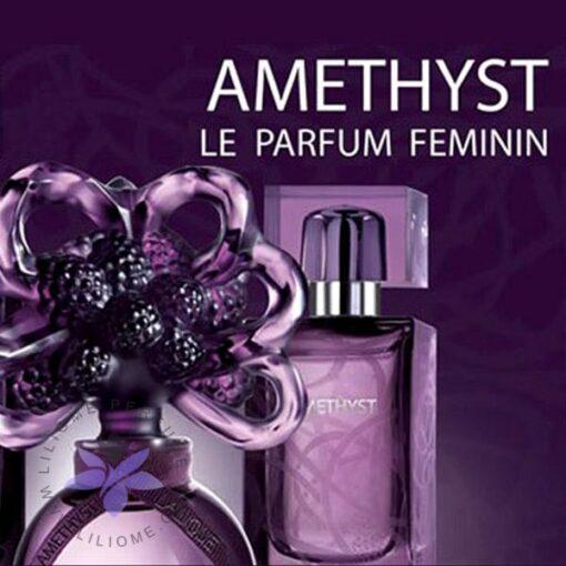 عطر لالیک آمیتیس - Lalique Amethyst