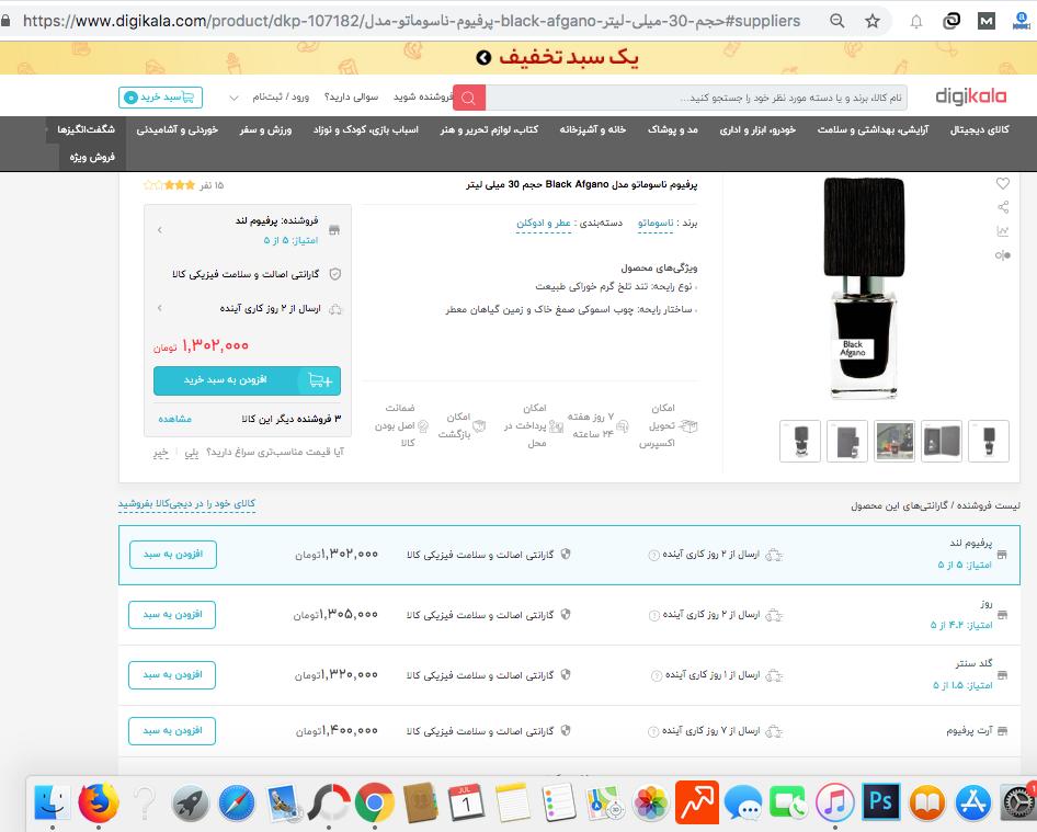 فروش ادکلن فیک بلک افغان توسط فروشندگان دیجی کالا