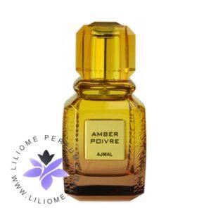 عطر ادکلن اجمل آمبر پوآور-Ajmal Amber Poivre