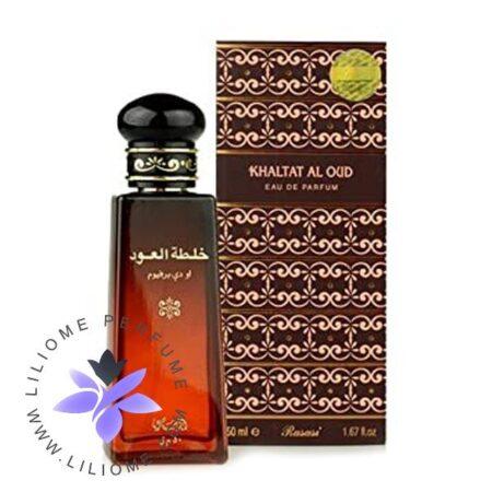 عطر ادکلن رصاصی خلطت ال عود-Rasasi Khaltat Al Oudh